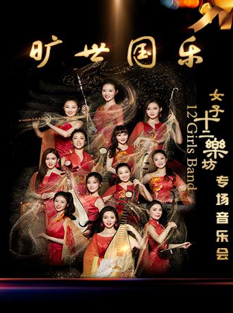 旷世国乐—女子十二乐坊专场演出