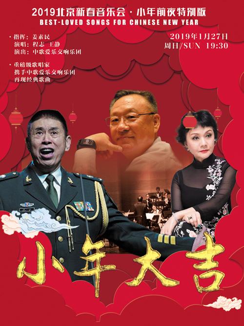 2019北京新春音乐会小年前夜特别版