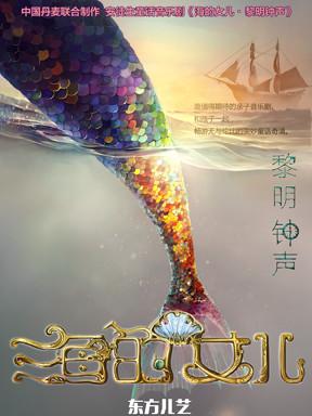 中丹联合制作多媒体音乐剧《海的女儿黎明钟声》