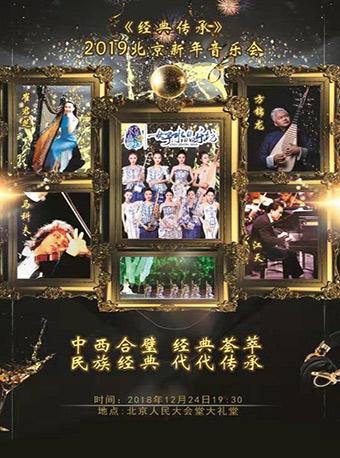 《经典传承》2019北京新年音乐会