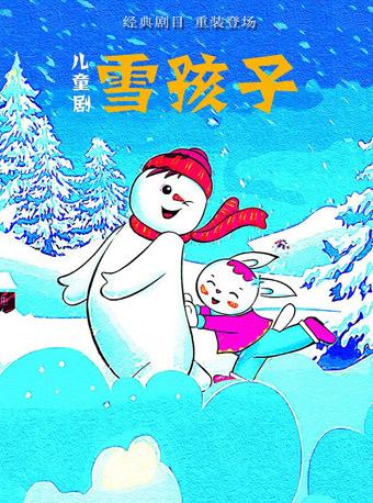 雪景体验式儿童剧《雪孩子》