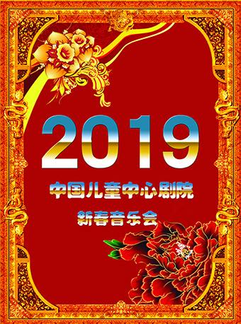 中国儿童中心剧院《新春音乐会》