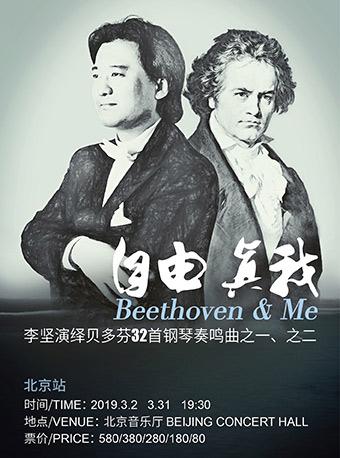 自由真我 李坚演绎贝多芬32首钢琴奏鸣曲音乐会