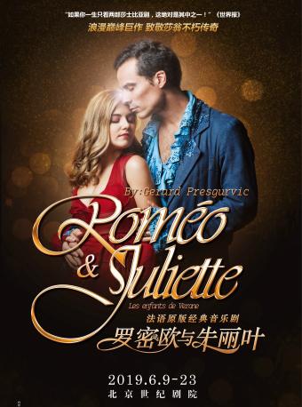 法语音乐剧《罗密欧与朱丽叶》—北京站