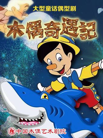 大型童话偶型剧《木偶奇遇记》