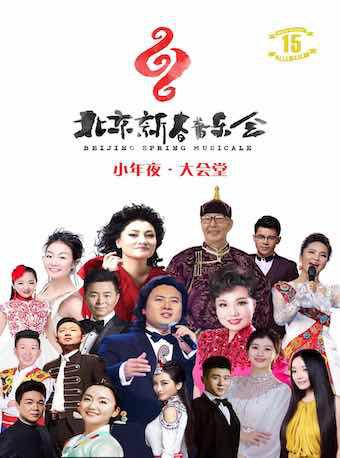 第十五届北京新春音乐会订票_人民大会堂新春音乐会门票_首都票务网