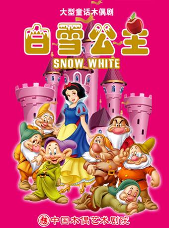 大型童话木偶剧《白雪公主》