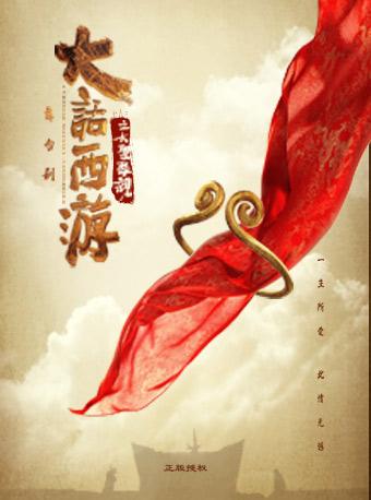正版授权改编自电影 舞台剧《大话西游之大圣娶亲》