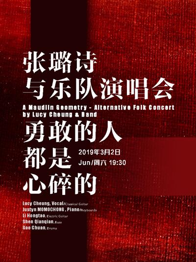 2019张璐诗与乐队演唱会门票_3月2日张璐诗与乐队北京演唱会门票