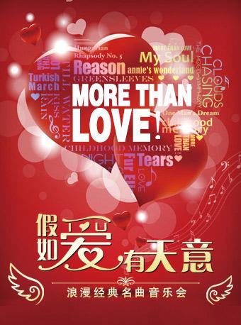 """""""More Than Love""""假如愛有天意—浪漫經典名曲音樂會"""