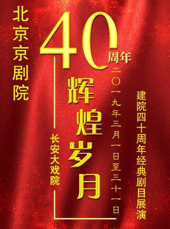 """长安大戏院 """"辉煌岁月""""北京京剧院建院40周年经典剧目展演—京剧《沙家浜》"""