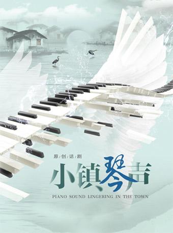 中国国家话剧院演出 话剧《小镇琴声》