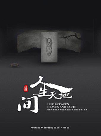 中国国家话剧院演出 话剧《人生天地间》