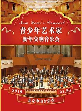 青少年艺术家新年交响音乐会