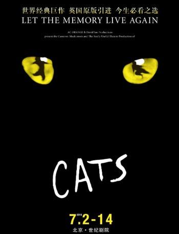 音乐剧猫订票_世界经典原版音乐剧猫门票_首都票务网