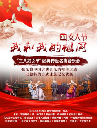 我和我的祖国三八妇女节经典传世名曲音乐会门票_首都票务网