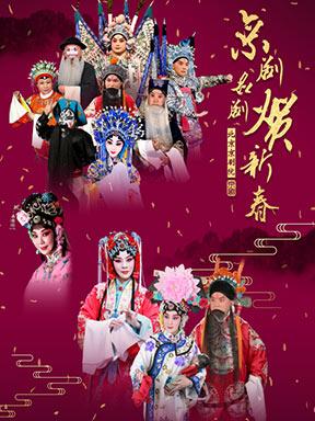 京剧名剧贺新春:北京京剧院京剧《四郎探母》/《锁麟囊》/《红娘》/《龙凤呈祥》