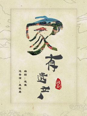 庆祝建国70周年戏剧戏曲展演:青岛市话剧院《家有遗产》