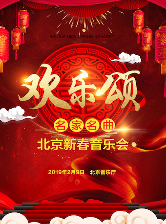 欢乐颂名家名曲北京新春音乐会门票_首都票务网