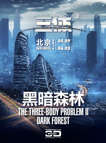 3D科幻舞台剧《三体II 黑暗森林》