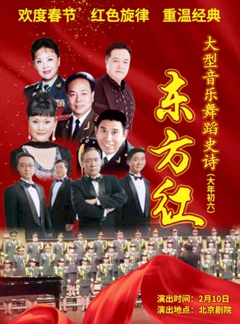 迎新春红色经典大型音乐舞蹈史诗《东方红》