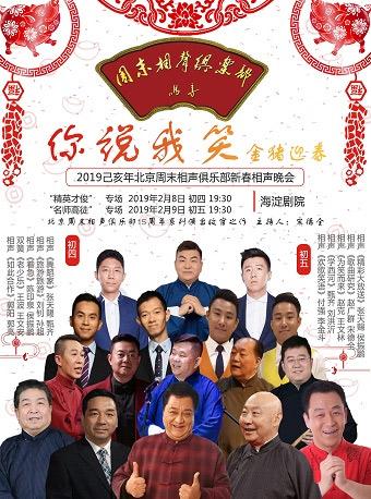 你说我笑金猪迎春—2019己亥年北京周末相声俱乐部新春相声晚会