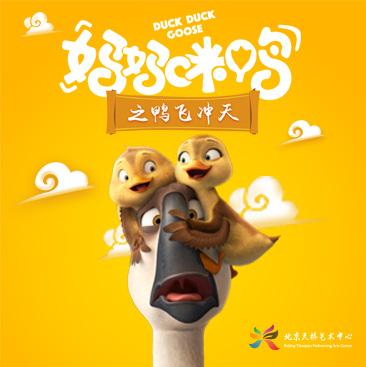 北京儿艺—儿童音乐剧《妈妈咪鸭之鸭飞冲天》