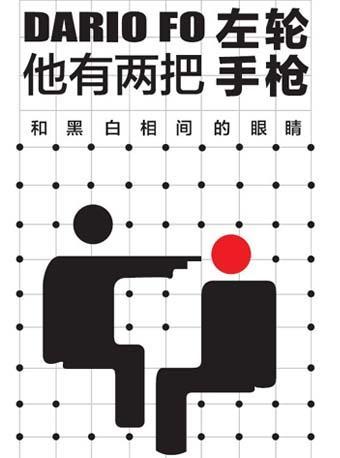 孟京辉作品他有两把左轮手枪和黑白相间的眼睛门票_首都票务网