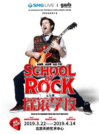 百老汇英文版音乐剧《摇滚学校》