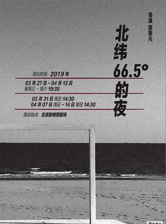 白光剧社 邵斯凡导演《北纬66.5°的夜》