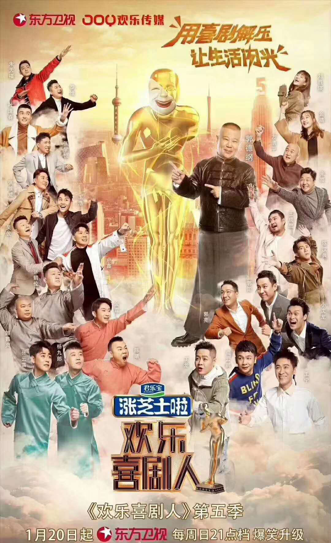 2019东方卫视欢乐喜剧人第五季节目录制门票_欢乐喜剧人第五季节目录制门票