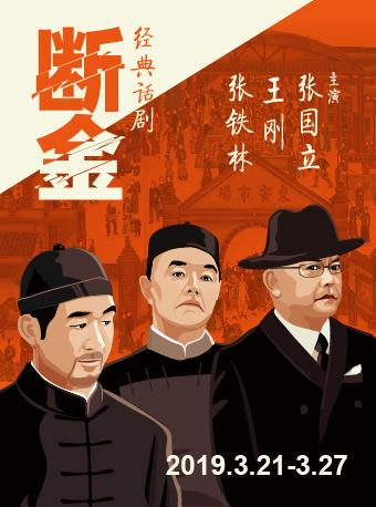 张国立、王刚、张铁林主演话剧《断金》