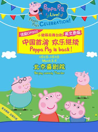 2019英国正版引进《舞台剧小猪佩奇的庆祝会—Peppa Pig's CELEBRATION》英文版