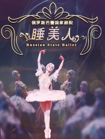 俄羅斯芭蕾國家劇院芭蕾舞《睡美人》