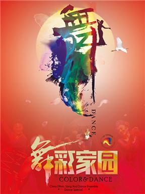 中央民族歌舞团舞彩家园订票_中央民族歌舞团舞彩家园门票_首都票务网