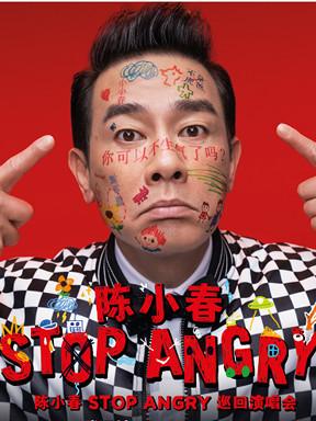 陈小春「STOP ANGRY」巡回演唱会北京站