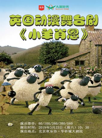 英国动漫舞台剧《小羊肖恩》