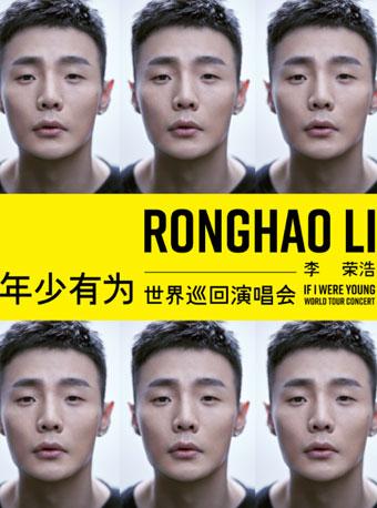 李荣浩【年少有为】巡回演唱会北京站
