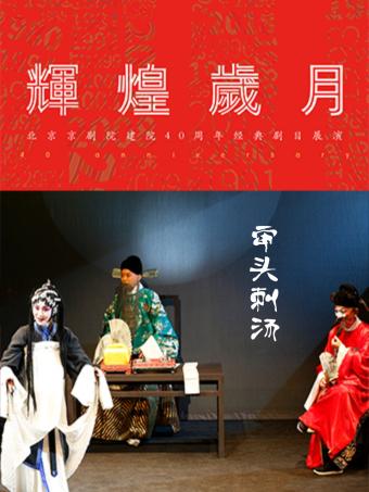 """""""辉煌岁月""""北京京剧院建院40周年经典剧目展演《明朝那点事儿—审头刺汤》"""