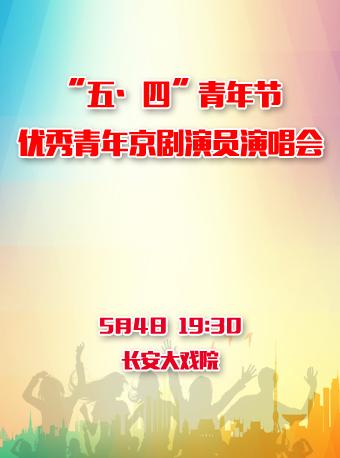 """长安大戏院5月4日""""五四""""青年节 优秀青年京剧演员演唱会"""