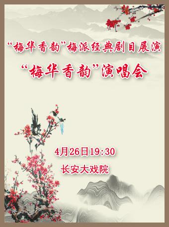 """长安大戏院4月26日 """"梅华香韵""""梅派经典剧目展演《""""梅华香韵""""演唱会》"""