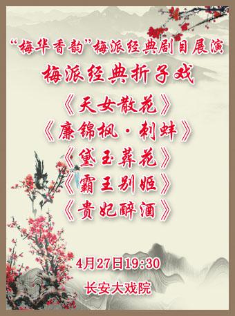 """长安大戏院4月27日 """"梅华香韵""""梅派经典剧目展演《""""梅华香韵""""梅派经典折子戏》"""