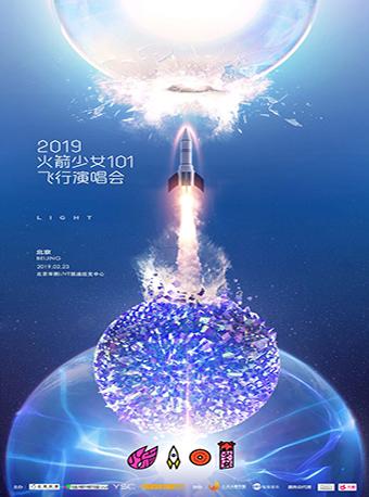 2019火箭少女101飞行演唱会—LightBEIJING