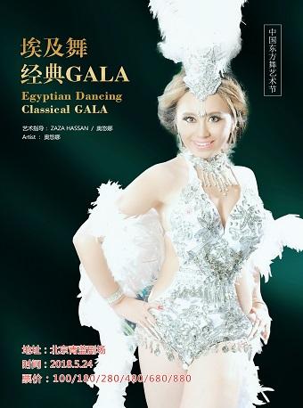 中国东方舞艺术节—埃及舞蹈经典GALA