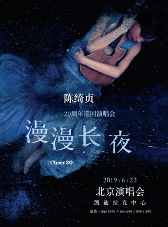 2019陈绮贞20周年—「漫漫长夜 Cheer 20」北京演唱会