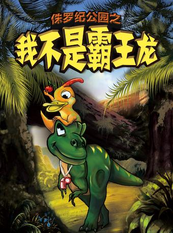 儿童剧侏罗纪公园我不是霸王龙门票_首都票务网