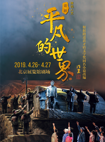 陕西人民艺术剧院大型话剧《平凡的世界》经典版