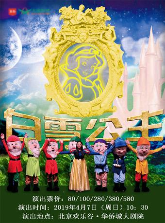 童话舞台剧白雪公主订票_世界经典童话舞台剧白雪公主门票_首都票务网
