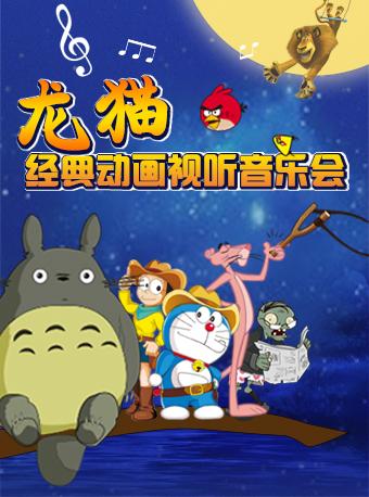 龙猫—经典动画视听音乐会