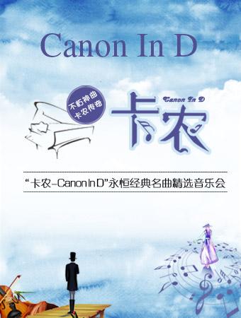 """爱乐汇—""""卡农Canon In D""""永恒经典名曲精选音乐会"""